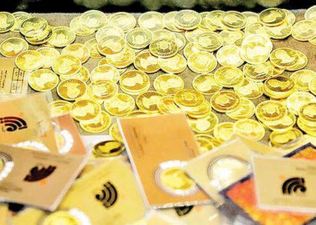 سکه ۲۵۰هزار تومان ارزان شد/ قیمت طلا ثابت ماند