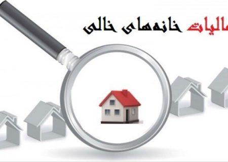 آغاز طرح اخذ مالیات از خانههای خالی از مرداد ماه/بازپرداخت وام مسکن ملی ۲۰ ساله است