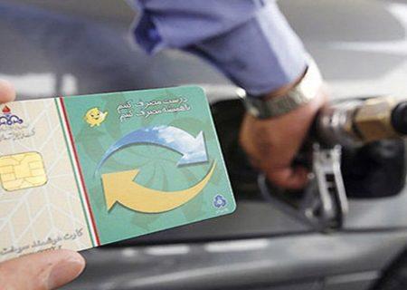 اگر کارت سوخت خود را گم کرده اید بخوانید