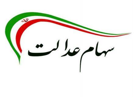 مجمع شرکتهای سرمایهگذاری استانی سهام عدالت و انتخاب هیئتمدیره