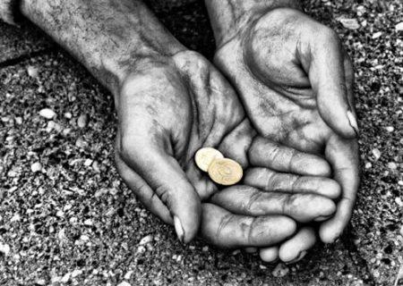 مدیریت ناکارآمد و مدارای نجیبانه جامعه با فقر