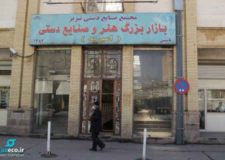 هزار راه رفتهی صنایع دستی استان؛ از مجتمع هنر تا شهرک صنایعدستی