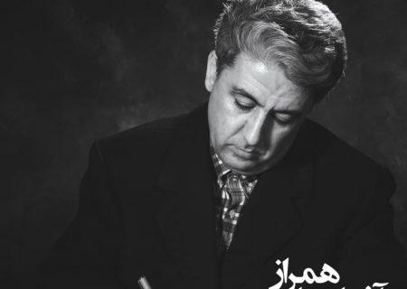 شماره ۱۰ مجله «هنر و اقتصاد» ویژه ارج نامه «رضا همراز»