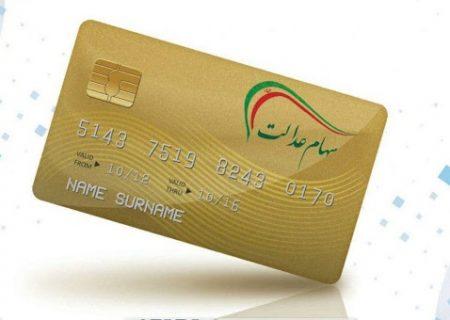 ارائه کارت اعتباری به سهامداران عدالت از امروز توسط ۲ بانک