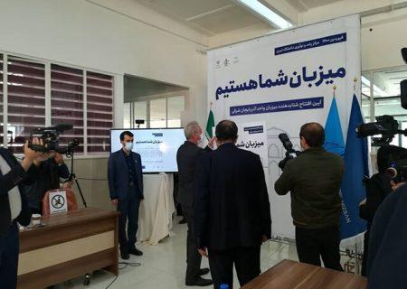 شتابدهنده میزبان در آذربایجان شرقی ایجاد شد