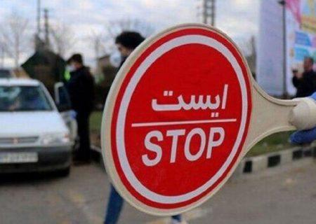 ممنوعیت تردد در تعطیلات عید فطر، «بین استانی» است