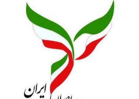 بیانیه جبهه اصلاحات در حمایت از ظریف
