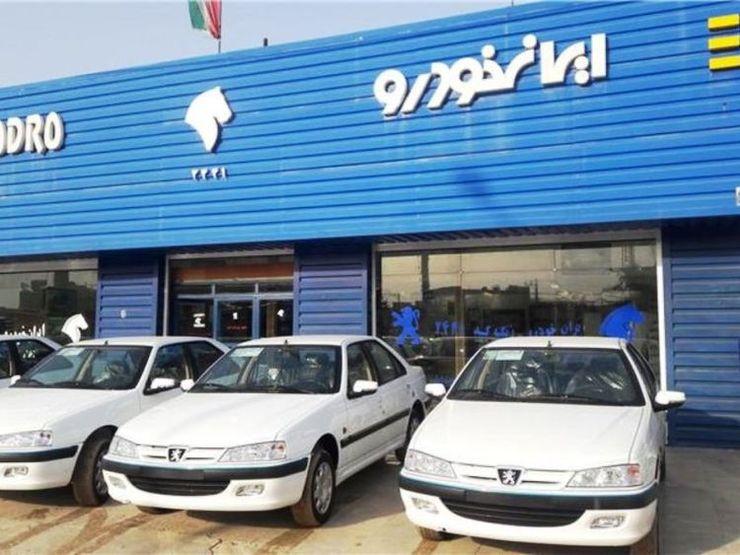 فروش فوقالعاده ایرانخودرو از امروز آغاز شد