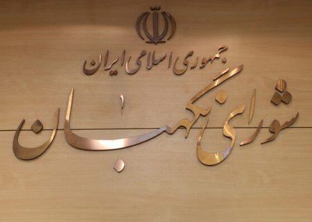 سخنگوی شورای نگهبان: شب گذشته اسامی نامزدها به وزارت کشور ارسال شد