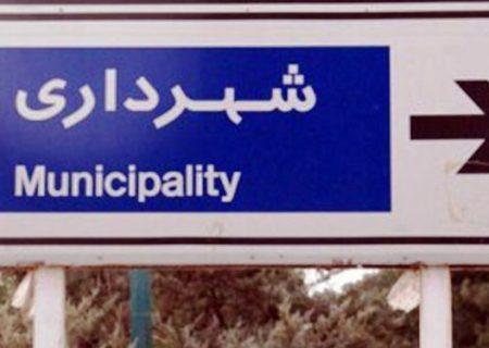 قصه پرغصه مدیریت شهری