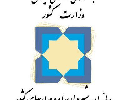 جدول مقایسه بودجه هیجده کلانشهر ایران