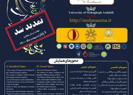 چهارمین دوره همایش نکوداشت مولانا برگزار میشود