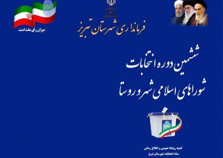 حذف اصلاحطلبان، اعضای پیشین شورا و مدیران شهرداری/حضور پررنگ روحانیان