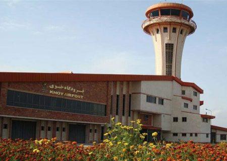 مراحل نهایی تبدیل فرودگاه خوی به مرز هوایی بین المللی در دست اقدام است