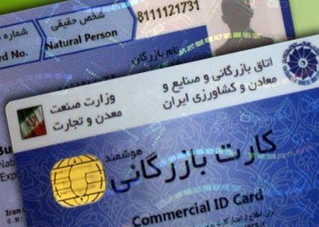 رشد ۳۳۳ درصدی صدور و تمدید کارت بازرگانی در آذربایجان شرقی