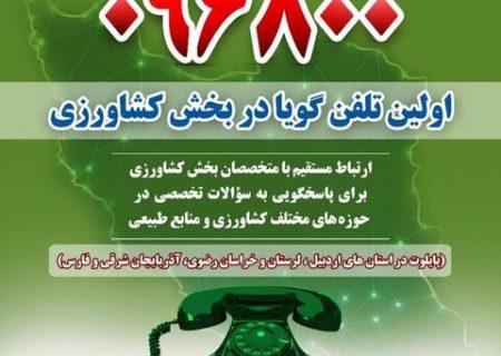 راه اندازی نخستین سامانه تلفن گویای کشاورزی کشور در آذربایجان شرقی