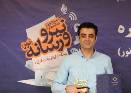 سردبیر یاز اکو، برگزیدهی جشنوارهی کشوری نیرو و رسانه شد
