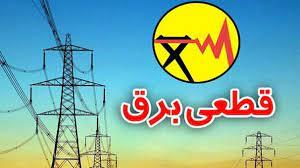قطعی احتمالی برق با سامانه برق من اطلاعرسانی میشود