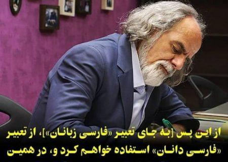 فارسیزبان یا فارسیدان