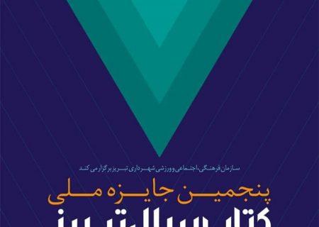 اسامی نامزدین دریافت جایزه کتاب سال تبریز در پنجمین دوره از این رویداد