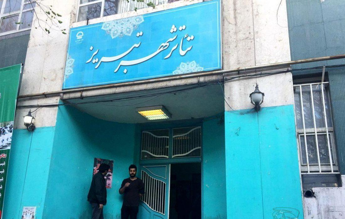 تئاتر شهر تبریز در پنجاه سالگی افتتاح شد