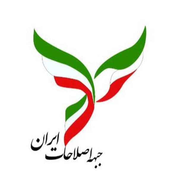 بیانیه جبهه اصلاحات ایران درباره نتایج انتخابات ۱۴۰۰