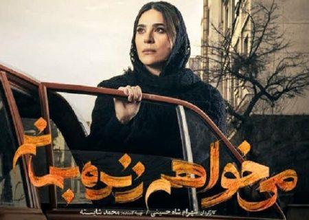 مشکل «می خواهم زنده بمانم» حل شد/ ادامه پخش از پنجشنبه ۱۳ خرداد