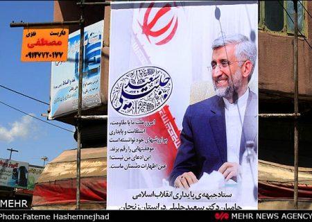 اعلام هزینه تبلیغات سعید جلیلی: ۵۶۸ میلیون تومان