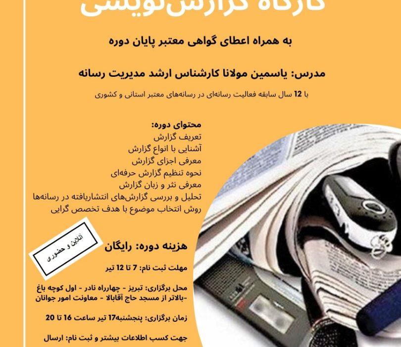 کارگاه گزارش نویسی یک روزه برگزار می شود