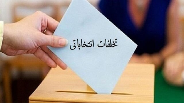 تشکیل ۹ فقره پرونده خرید و فروش رای در شهرستان اسکو