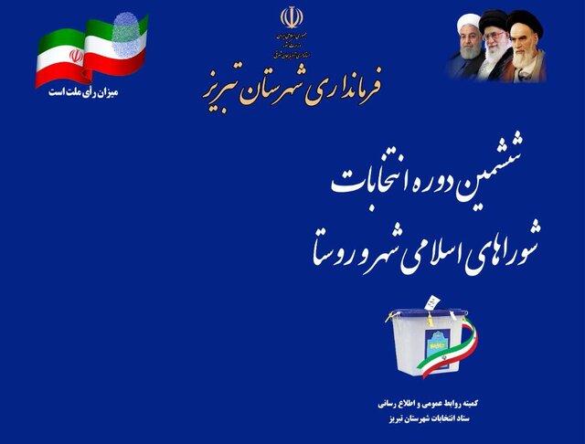بازشماری آراء شورای شهر تبریز منوط به صدور مجوز از سوی هیأت نظارت آذربایجان شرقی