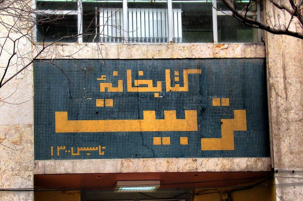 خاستگاه تئاتر ایران دوباره جان می گیرد