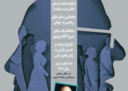 شماره جدید مجله «غروب» در آستانه نشر قرار گرفت