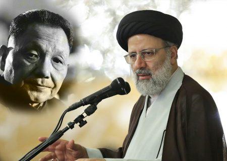 آیا رئیسی میتواند دنگشیائوپینگ ایران باشد؟