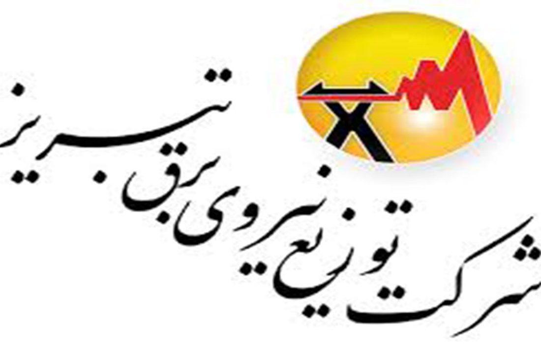برق تبریز برای دانشجویان گواهی صادر میکند