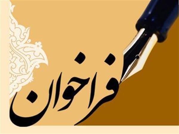 فراخوان عمومی پیشنهاد شهردار کلانشهر تبریز