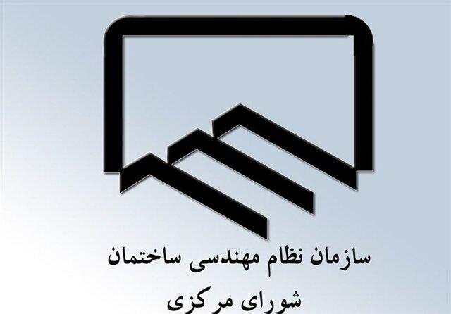 انتخابات هیات مدیره های استانی سازمان نظام مهندسی دوم مهرماه برگزار می شود
