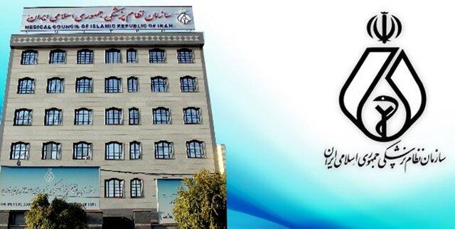 تشریح نتایج انتخابات سازمان نظام پزشکی تبریز