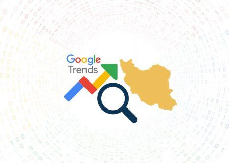 اینفوگرافی| بیشترین جستجوی گوگل ایرانیان در تیر ۱۴۰۰