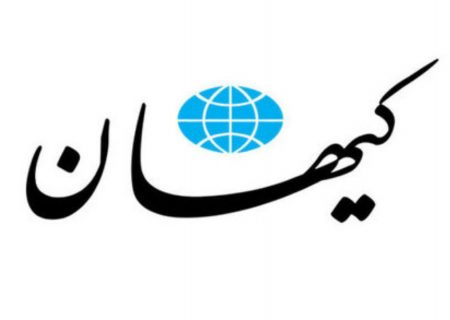 کیهان باز هم کاسه داغتر از آش شد / توجیهات کیهان برای ناکاآمدی احتمالی دولت رئیسی شروع شد