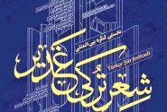 استاد شهریار حکم امام برای شاعران ترک در جهان را دارد