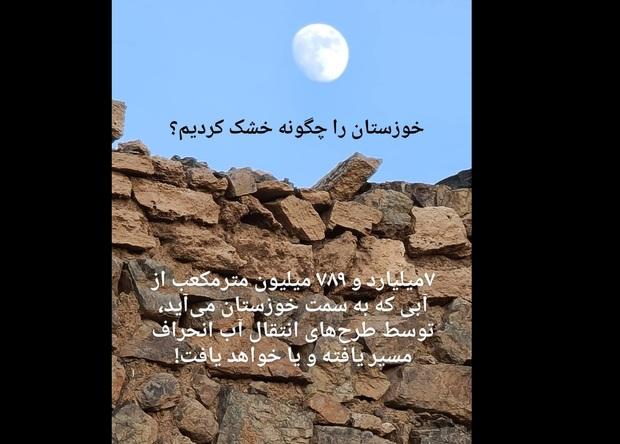 آبی که از خوزستان گرفتهایم، معادل نیاز آب شرب ۷۸میلیون ایرانی است