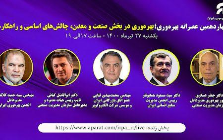 مسئولان ما راهکارها را از محتوا خالی کردهاند/ موداها دشمنان اصلی اقتصاد ایران در داخل کشور