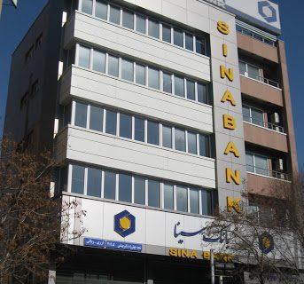 شگردهای جدید شعب بانک سینای آذربایجان شرقی در جذب سپرده های مردمی به بهانهی اعطای وام قرض الحسنه