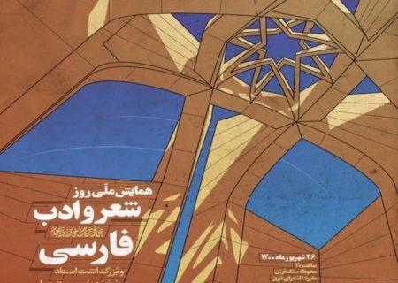 همایش ملی بزرگداشت روز ملی شعر و ادب فارسی و بزرگداشت محمد حسین شهریار برگزار شد