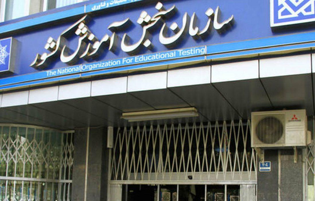 نماینده مجلس: رئیس سازمان سنجش ممنوع الخروج شود