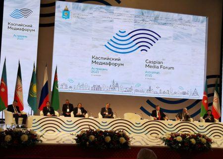 ششمین همایش رسانه ای خزر در آستراخان آغاز بکار کرد