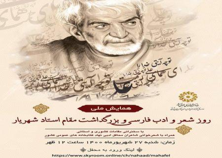 نامگذاری روز شعر و ادبیات فارسی به نام شهریار بهترین انتخاب بود