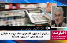 سازمان امورمالیاتی:بیش از ۵ میلیون کارتخوان بانکی فاقد پرونده مالیاتی در کشور