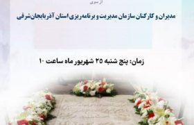 گزارش تصویری یاز اکو از آیین گلباران مزار استاد شهریار در مقبره الشعرا